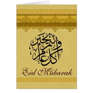 Gold Brocade Eid Mubarak Cards
