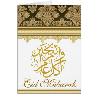 Gold Damask brocade Eid Mubarak Card
