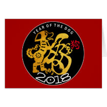 Gold Dog Papercut Chinese New Year 2018 H Greeting Card