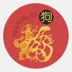 Gold Dog Papercut Chinese New Year 2018 R Sticker at Zazzle