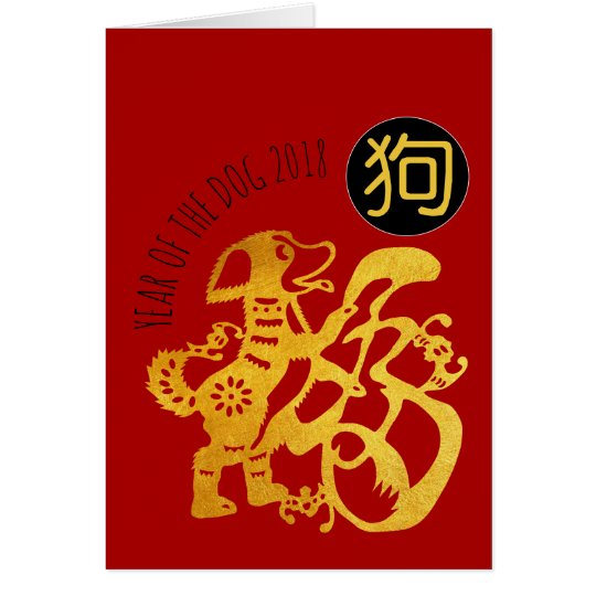 gold dog papercut chinese new year 2018 symbol c card - 2018 Chinese New Year
