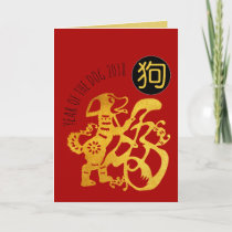 Gold Dog Papercut Chinese New Year 2018 Symbol C Holiday Card