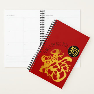 Gold Dog Papercut Chinese New Year 2018 Symbol P Planner