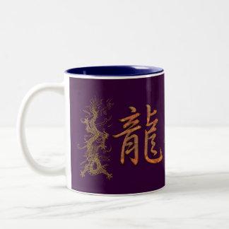 Gold Dragon Chinese Year of the Dragon Design Mug