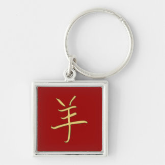 gold goat Silver-Colored square keychain