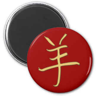 gold goat 2 inch round magnet