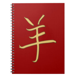 gold goat spiral notebook