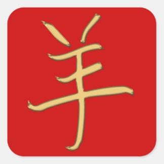 gold goat square sticker