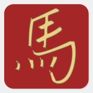 gold horse square sticker