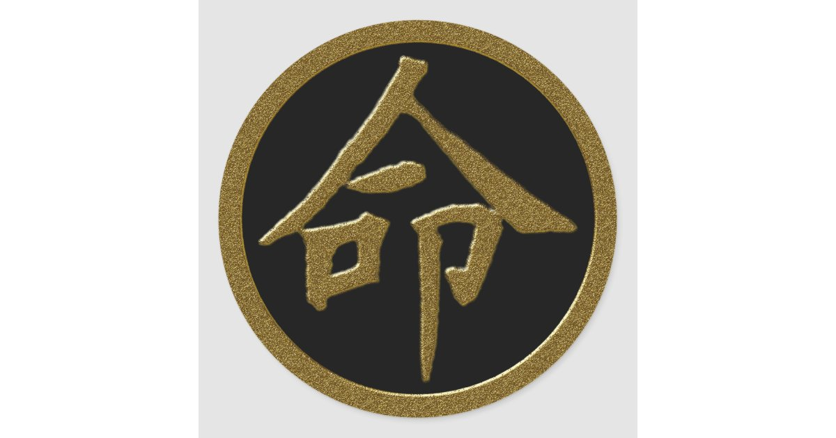 Gold Japanese Kanji Symbol For Life Classic Round Sticker Zazzle