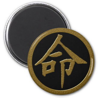 GOLD JAPANESE KANJI SYMBOL FOR LIFE MAGNET
