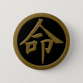 GOLD JAPANESE KANJI SYMBOL FOR LIFE PINBACK BUTTON