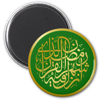 Golden Arabic Calligraphy Magnet