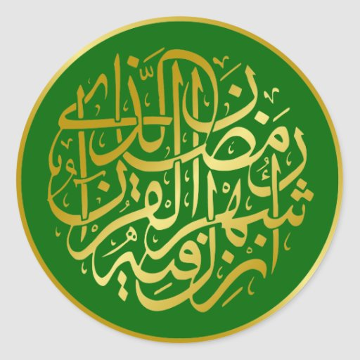 Golden Arabic Calligraphy Classic Round Sticker Zazzle