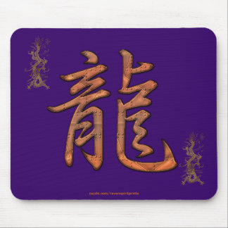 Golden Dragon Year of the Dragon Art Mousepad