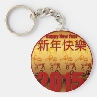 Golden Goats -1- Chinese New Year 2015 Basic Round Button Keychain