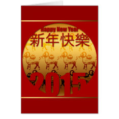 Golden Goats 1 Chinese New Year 2015 Card at Zazzle