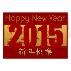 Golden Goats -5- Happy Chinese New Year 2015 Card at Zazzle