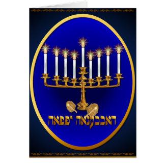 Golden Hanukkah Card