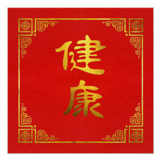 Golden Health Feng Shui Symbol on Faux Leather Poster