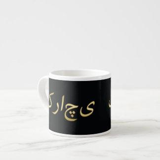 Golden Karachi - in Urdu - On Black Espresso Cup