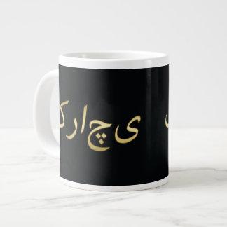 Golden Karachi - in Urdu - On Black Giant Coffee Mug