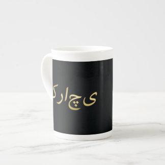 Golden Karachi - in Urdu - On Black Tea Cup