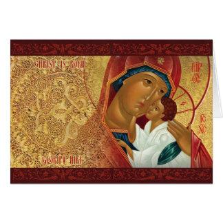 """Golden Light"" Russian Orthodox Christmas card"