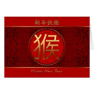 Golden Monkey Symbol Chinese New Year 2016 Card