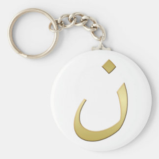 Golden N for Nazarine - On White Keychain