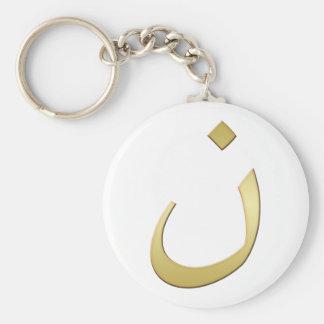 Golden N for Nazarine - On White Keychain