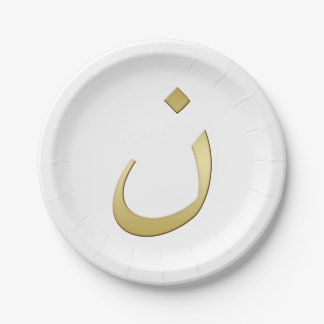 Golden N for Nazarine - On White Paper Plate