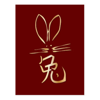 Golden Rabbit with Chinese Character Postcard