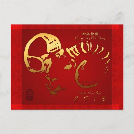 Golden ram chinese new year 2015 greeting postcard zazzle golden ram chinese new year 2015 greeting postcard m4hsunfo