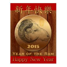 Golden Ram Chinese New Year Custom Year Postcard at Zazzle
