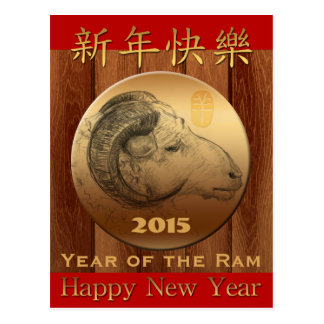 Golden Ram Chinese New Year custom Year Postcard