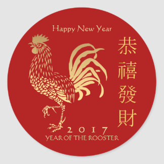 Chinese New Year Gifts on Zazzle