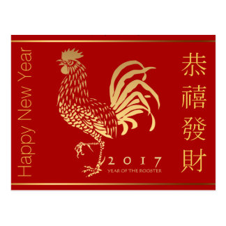 Golden Rooster New Year Greeting in Chinese P Postcard