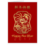 Golden Rooster Year 2017 custom wishes inside Card