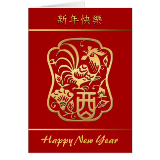 Golden Rooster Year 2017 V Red Greeting Card