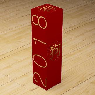 Golden Symbol Dog Chinese New Year 2018 W Box
