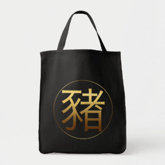 Golden Symbol Pig Chinese New Year 2019 Grocery B Tote Bag