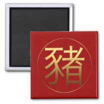 Golden Symbol Pig Chinese New Year 2019 Square M Magnet