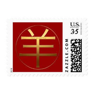 Golden Symbol Ram Goat Chinese New Year 2027 Stamp