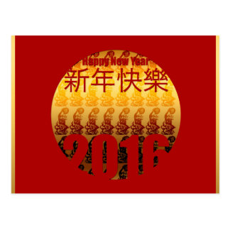 Golden Year of the Monkey -1H- Chinese New Year Postcard