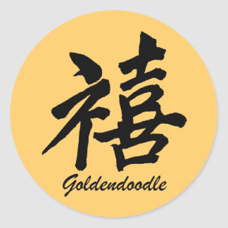 goldendoodle classic round sticker