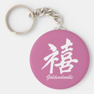 goldendoodle key chains
