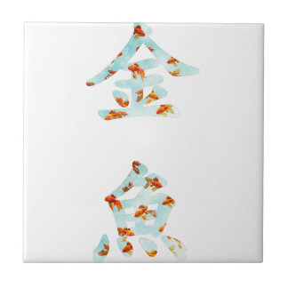 """Goldfish in """"Kingyo"""" Chinese characters (blue) Tile"""