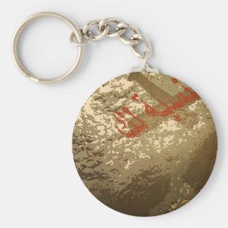 """""""Golgotha"""" Keychain"""