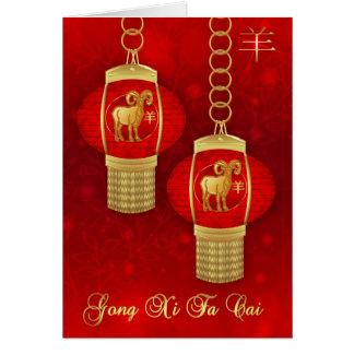 Gongo XI Fa Cai, Año Nuevo la linterna colgante Tarjeta De Felicitación
